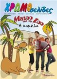 MAZOO AND THE ZOO, Η ΚΑΜΗΛΑ